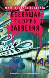 """""""Всеобщая теория забвения"""" Жузе Агуалуза"""