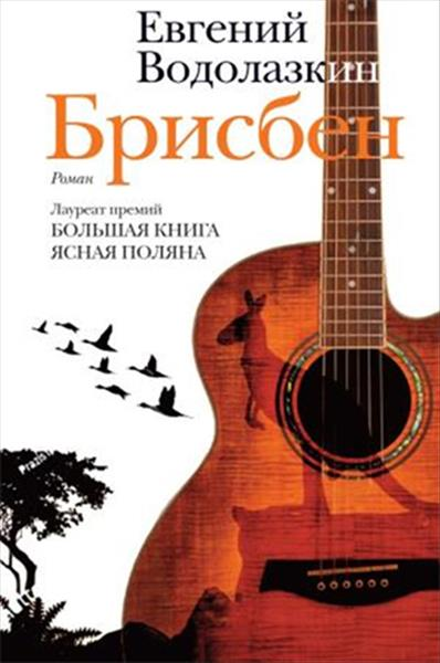 Брисбен_Евгений_Водолазкин