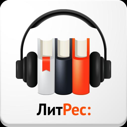 Литрес аудио
