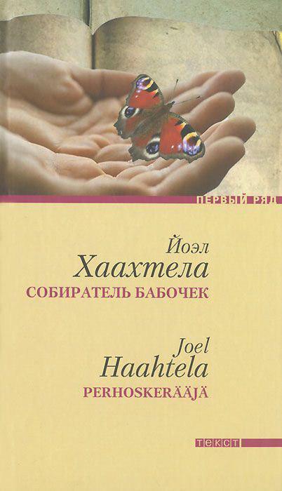 Собиратель бабочек 2
