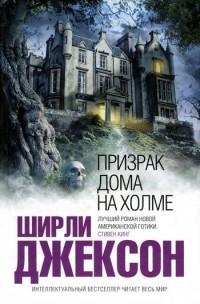 Призрак дома на холме