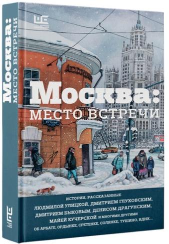 Москва место встречи