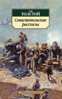 Севастопольские рассказы