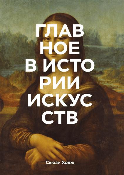 Главное в истории искусств