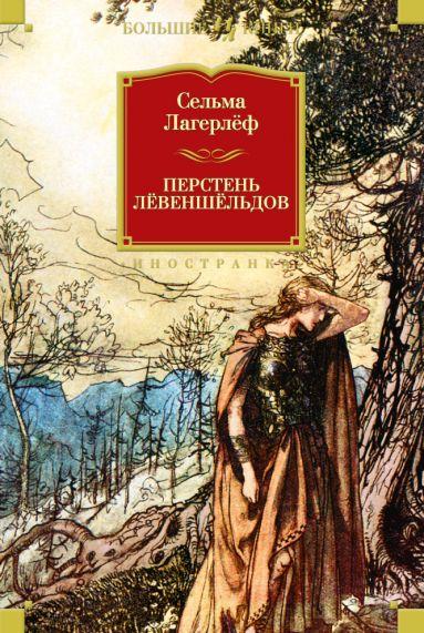 Перстень Лёвеншёльдов