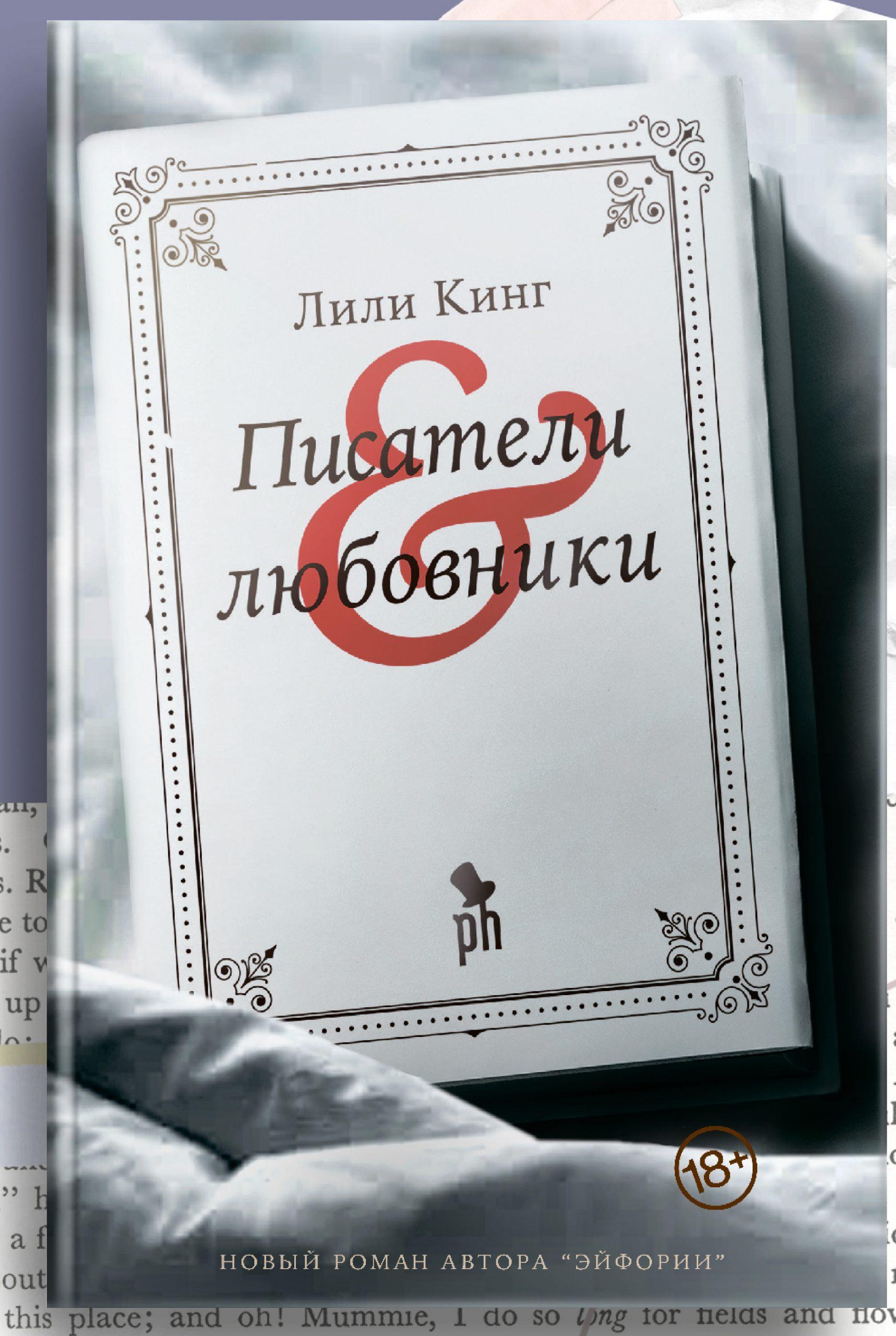 Писатели и любовники_ИГ