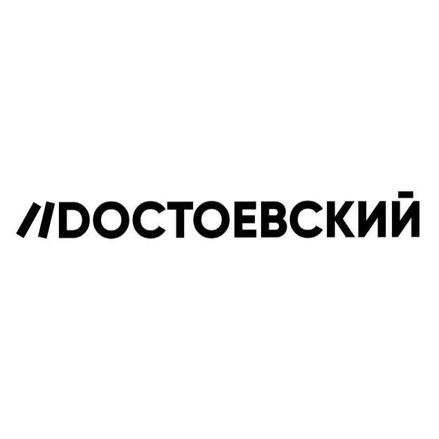 Достоевский магазин