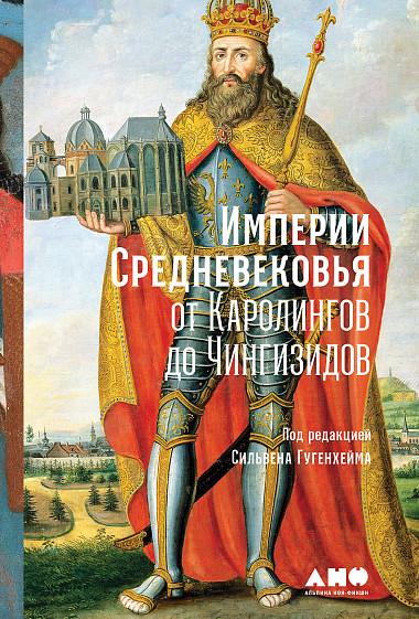 Империи Средневековья