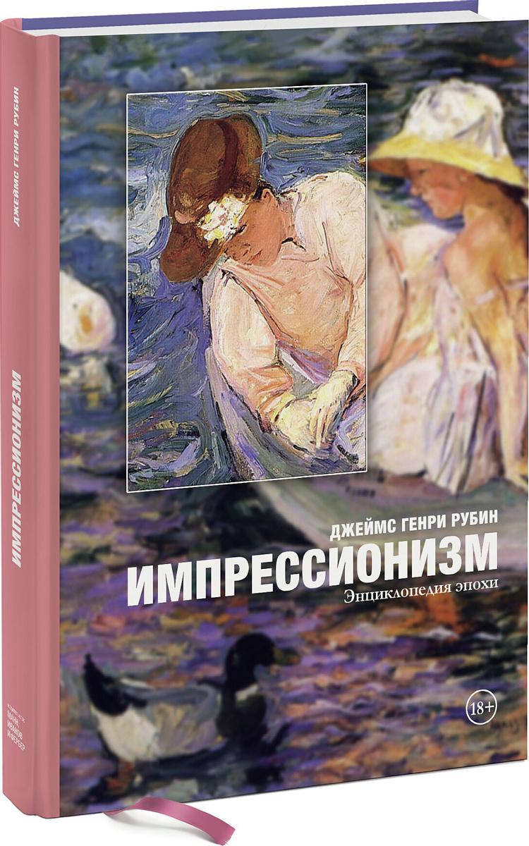 Энциклопедия импрессионизма